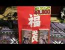 【2017】3DSソフト福袋 開封動画 【実況】