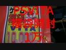 PSVITA 1万円福袋開封 2017年元旦