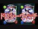 【シャドウバース】展開力の暴力!ドロシーウィッチでランクマッチ