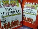 【2017福袋】PSVitaゲーム福袋開封