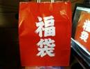 【2017福袋】嫁に勝つために遊戯王10000円福袋開封【150】