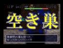 【風来のシレン】こばみ谷 史上初!敵倍速でプレイ 【実況Part19】