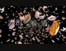 第44位:【ゆっくり】寿司しか喉を通らない【オリジナル曲】