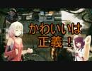 【Titanfall2】ONEきりたんといくタイタンフォール2【CeVIO&VOICEROID+...