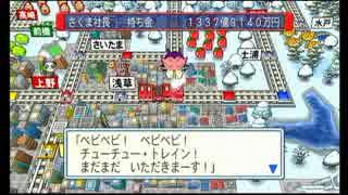 【芋畑】桃太郎電鉄2010 55年ハンデ戦part4【タイムシフト】