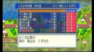 【芋畑】桃太郎電鉄2010 55年ハンデ戦part5【タイムシフト】