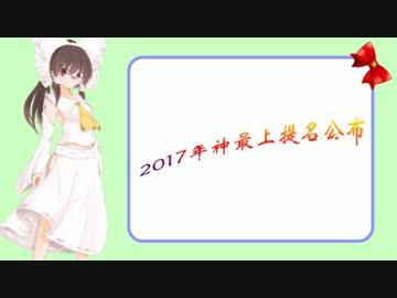 【MUGEN凶悪】2017神最上提名公布
