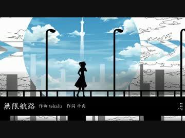【ニコカラ】無限航路【重音テト】おふぼ - ニコニコ動画