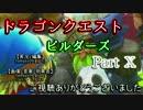 【第1章】ドラゴンクエストビルダーズ PartⅩ(10)【実況】