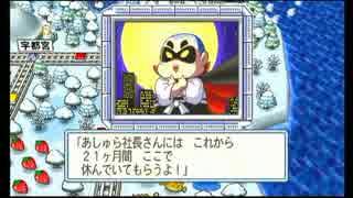 【芋畑】桃太郎電鉄2010 55年ハンデ戦part7【タイムシフト】
