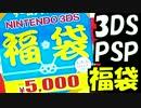【2017年】3DSとPSPソフト福袋を開封して今年の運試し