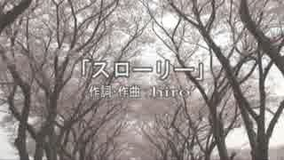 【四季(桜並木)】「スローリー」【変わりゆく季節と共に】