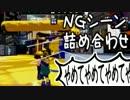 #144 スプラトゥーンかくれおに!【なけるぜNG集!】