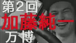 【ch】うんこちゃん『第2回加藤純一万博(生放送)』1/6【2017/01/01】
