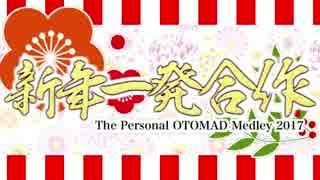 【新年一発合作】The Personal OTOMAD Medley 2017