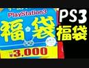 【2017年】PS3ソフト福袋を2つゲット!開