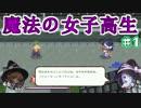 【魔法の女子高生】魔法は自分でつくるローグRPG【実況】01