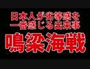【海外の反応】日本人が最も劣等感を感じる出来事【鳴梁海戦】