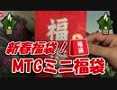 【開封大好き】MTGミニ福袋開封~【MTG】