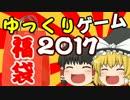【2017】 スーパーファミコン30本 福袋 開封動画 【ゆっくり解説】