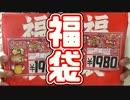 プレステ2福袋 開封動画 -2017-