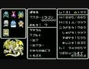 DQM3 キャラバンハート 「マスタードラゴン」