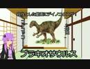【東北ずん子と】東北ずん子の恐竜講座 part33【ゆかりとマキとなんか】