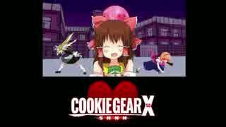 クッキー☆ギア神社.xrd