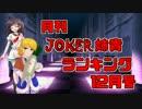 月刊JOKER姉貴ランキング12月号