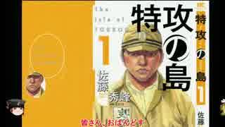 【マジキチマンガ解説】特攻の島【絶対米軍殺すマン】