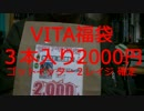 PSVITA 2000円 3本入りの福袋開封 2017年