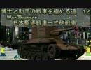 博士と助手の戦車を極める道12WarThunder日本駆逐戦車一式砲戦車「ホニⅠ」
