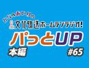 【第65回】かな&あいりの文化放送ホームランラジオ! パっとUP