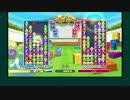 【両者視点】Wiiuぷよテト(ぷよぷよ) レート8000台 VSととさん