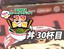 【丼30杯目】りか&まこの文化放送ホームランラジオ! スタDON