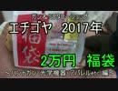 【2017年】エアガン2万円福袋_エチゴヤ色々編