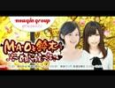 M・A・Oと鈴木~傾いて候~ #40 (2017.01.01)