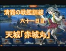 【WoWs】清霜の戦艦訓練 六十一日目 天城「赤城丸」