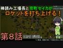 棒読み工場長と京町セイカがロケットを打ち上げる! 第8話【Factorio実況】
