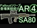 Falloutシリーズ 登場実銃紹介 ライフル編⑥ AR-4