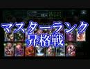 【シャドウバース】ヴァンピィちゃんが最強すぎるマスターランク昇格戦