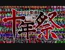 【ニコカラ】ニコニコ動画十年祭