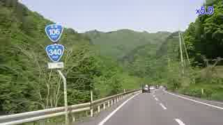 【車載動画】国道340号part2(R106重複区間)