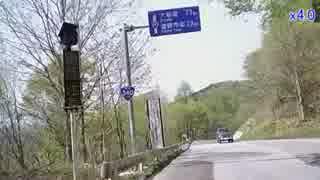【車載動画】国道340号part3(立丸峠)