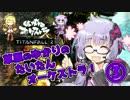 【TF2】草原のゆかりのTitanオーケストラ!③【結月ゆかり実況】