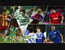 【改】UEFAチャンピオンズリーグアンセムと日本人選手