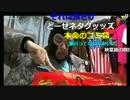 20170102 暗黒放送 2017年のぼったくり福袋の中身を暴露する放送 ①