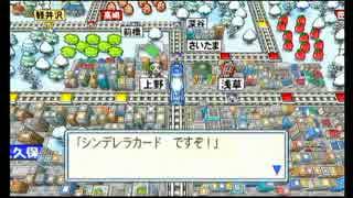 【芋畑】桃太郎電鉄2010 55年ハンデ戦part17【タイムシフト】