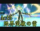 【ポケモンSM】己に打ち克つシングルレートAct5【限界突破の雷】
