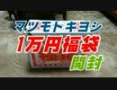 福袋開封 マツモトキヨシの1万円福袋